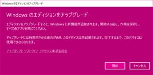 Windows 10 Pro アップグレード