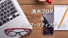 清水ブログ&Webマーケティングの会