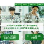中小企業デジタル化応援隊事業
